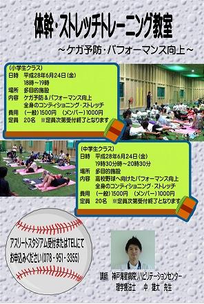トレーニング教室(20160624)