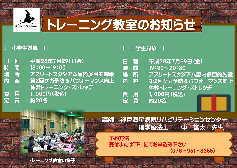 体幹トレーニング教室(7月)③